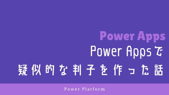 【Power Platform】Power Appsで疑似的な判子を作った話