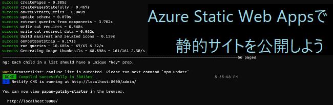 一般公開されたAzure Static Web Appsで、静的サイトを公開しよう