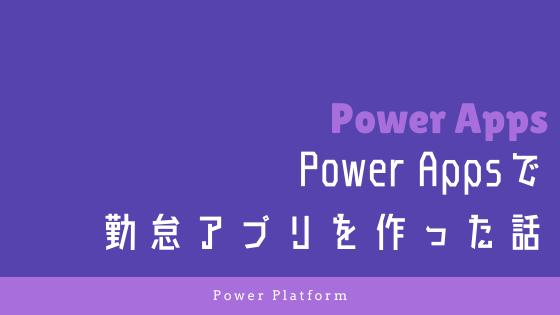 【SKYSEA】SKYSEAログ分析ツールをPowerBIでアップデートした話【労務分析アプリご紹介】