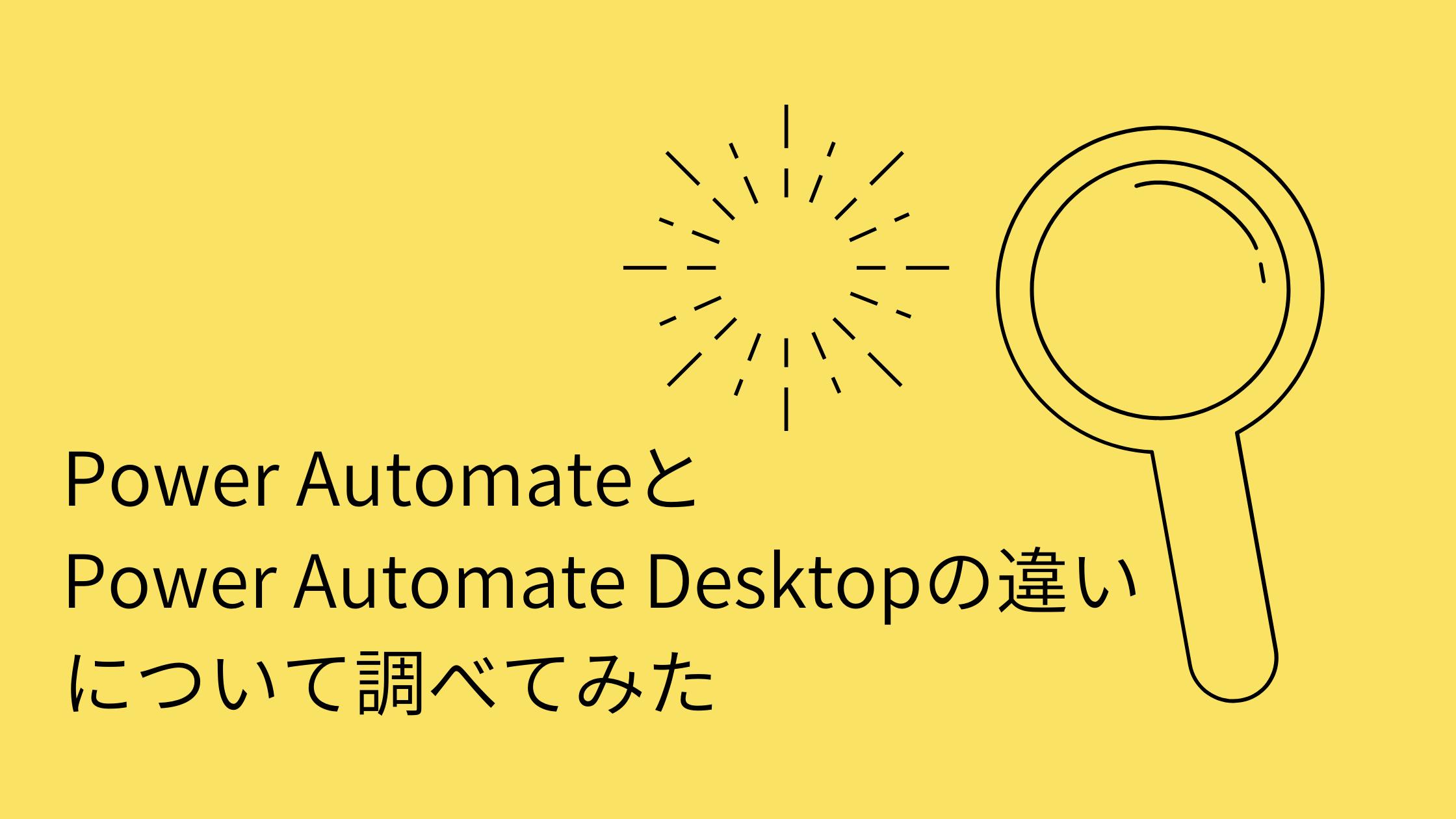 Power AutomateとPower Automate Desktopの違いについて調べてみた